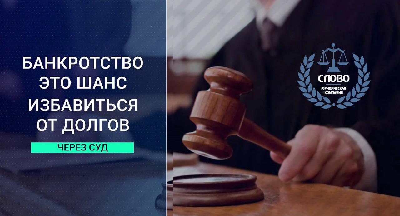 юридическая компания СЛОВО банкротство свидетельство Калининград