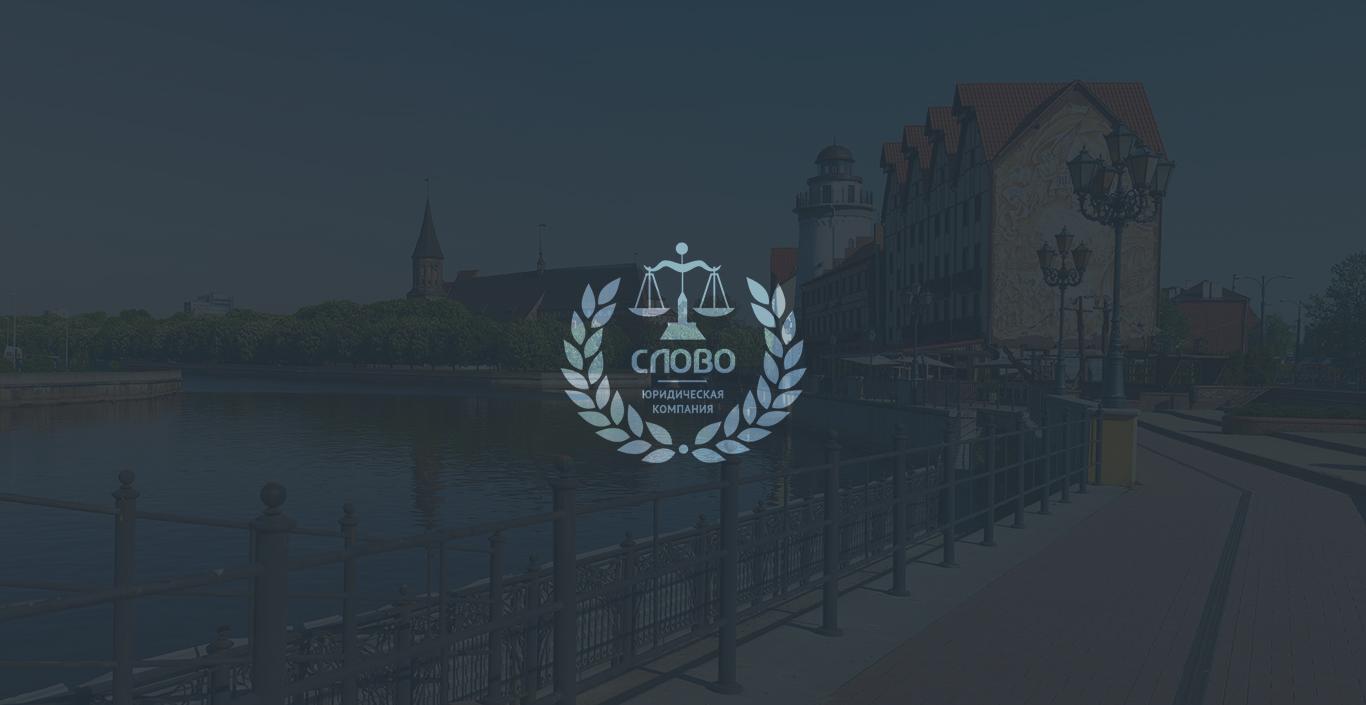 юридическая компания СЛОВО банкротство Калининград